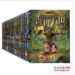 【图】查理九世第一辑全25册(1-25)