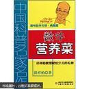 中国科普名家名作:数学营养菜(趣味数学专辑·典藏版)