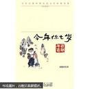 百年百部中国儿童文学经典书系:今年你七岁(珍藏版)