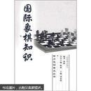 欣J2【正品】智力运动普及丛书:国际象棋知识
