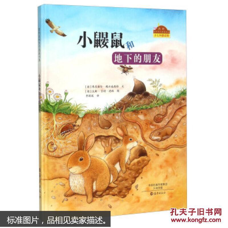 我的自然生态图画书系:小鼹鼠和地下的朋友(精装绘本)