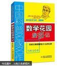 趣味数学专辑·典藏版:数学花园漫游记