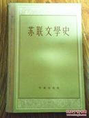 苏联文学史 中文版1957年