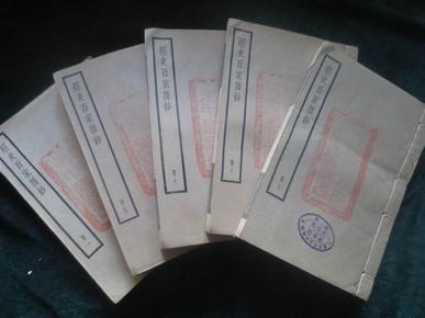 经史百家杂钞(1-8全,缺第2.3.4),现存5册.........X274