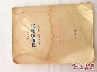 共产党宣言   仅印5000册