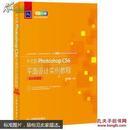 中文版Photoshop CS6平面设计实例教程【正版无盘】