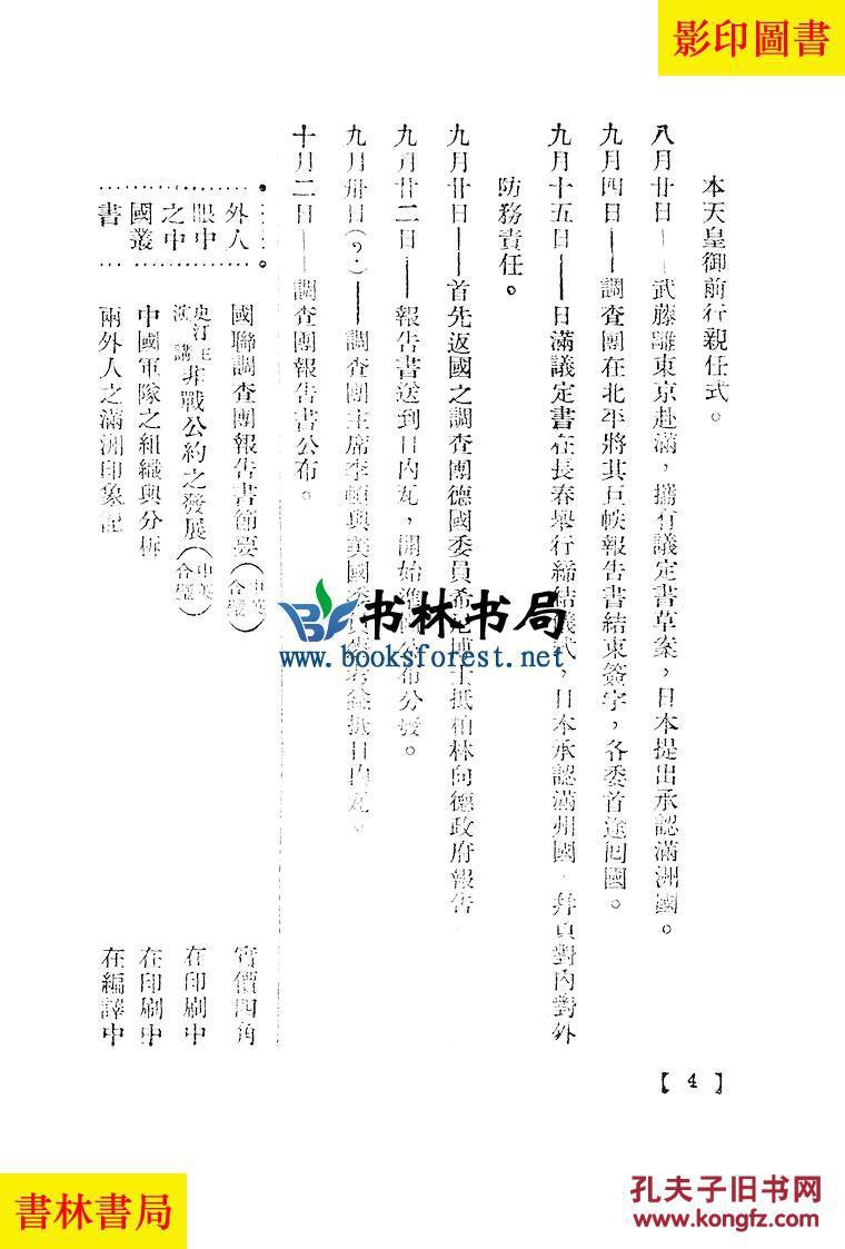 【图】国际联合会中日战争调查团报告书节要