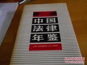 中国法律年鉴 1991
