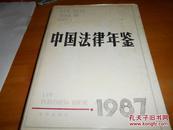 中国法律年鉴 1987