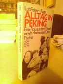 「经典英文原版」《Lois Fisher-Ruge ALLTAG IN PEKING》