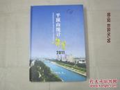 【年鉴】平顶山统计年鉴 2011年【仅印500册 】