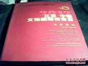 2012北京中国文物国际博览会 展览图录..