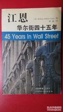 江恩:华尔街四十五年