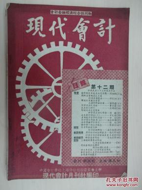 现代会计(第12期)