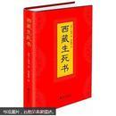 西藏生死书 精装
