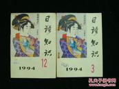 日语知识(1994年第3期和第12期 2册合售)
