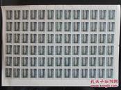 朝鲜整版邮票 版票 1990年朝鲜抗日口号树 整版78张