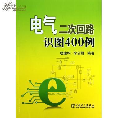 【图】电气二次回路识图400例/:程逢科//李公静