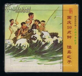 连环画:反特斗争故事(全2册48开本)国庆10点钟   渔岛之子    2011年1版1印