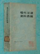 现代汉语资料选编(1981-06一版一印/馆藏85品以上/见描述)