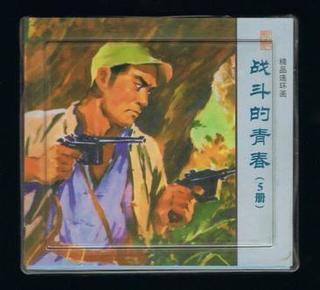 连环画:战斗的青春(全5册48开本,塑料盒装)赵静东绘画     2011年1版1印