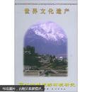 正版现货-世界文化遗产:丽江古城旅游环境研究9787105073115