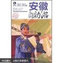 安徽自助游(2012-2013版)
