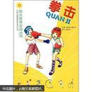 拳击 阳光体育运动丛书
