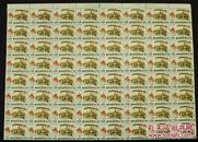 朝鲜整版邮票 1992年金日成80诞辰纪念万景台的革命4张