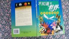 不知道的世界--昆虫海洋动物篇(精装本)少儿版1998年一版