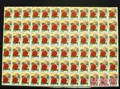 朝鲜整版邮票 版票1996年金正日花 整版78张