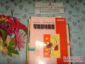 零售营销精要》文泉管理类Tie-24,正版纸质书~~现货