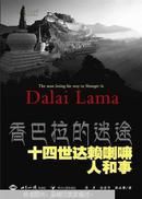 香巴拉的迷途 : 十四达赖喇嘛人和事 : Dalai Lama