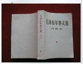 《毛泽东军事文选》扉页有毛主席照片 1981年1版1印 中国人民战士
