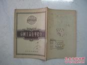 新华时事丛刊:帝国主义在华投资(1951年初版)