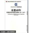 东盟40年:区域经济合作的动力机制1967-2007