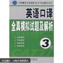 全国翻译专业资格(水平)考试辅导丛书·英语口译全真模拟试题及解析:3级