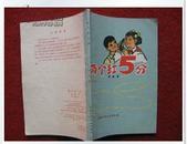 《两个红5分》鲁庸 著范生福插图 1963年1版1印 中国少年儿童出版