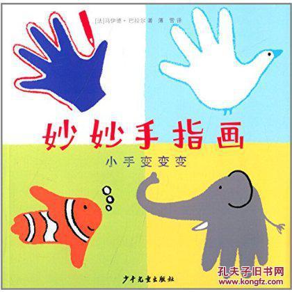 妙妙手指画-小手变变变