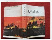 《乘风破浪》草明 1959年1版1978年2版 人民文学出版 保老保真