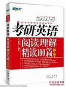 新东方·(2016)考研英语阅读理解精读100篇(高分版)