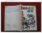 《老夫子漫画精选》王泽 绘画 1990年1版1印 学苑出版社 保老保真