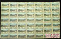 朝鲜整版邮票 1986年西水大桥 49张 发行量小