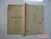 新华时事丛刊:驳斥艾奇逊(1950年初版)西大教授刘承思藏书