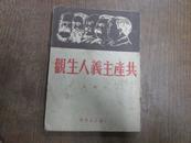 天津知识书店1949年《共产主义人生观》,毛主席等头像封面,解放区红色善本