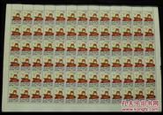 朝鲜整版邮票 金日成领导青年50周年纪念整版78张 发行量小