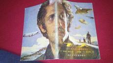 飞人---人类飞行史趣闻画廊(浙江版)1988年一版一印