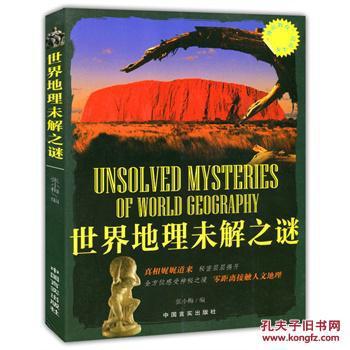 【图】世界地理未解之谜 张小梅 中国言实出版