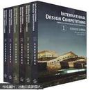 美国建筑竞赛集成(套装共6册)
