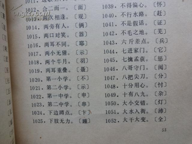 【图】字词语谜大全_轻工业出版社图片